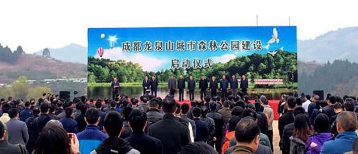 成都龙泉山城市森林公园的建设目标与定位